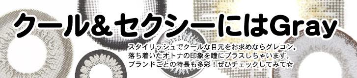 モアコンタクト・カラコンカラー比較グレー・グレコン
