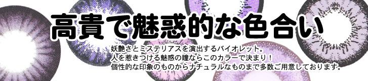 紫カラコン(ムラコン)バイオレット・パープル色カラコン比較