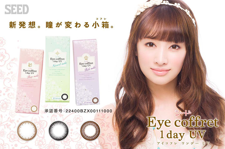 SEED���饳��Eye coffret 1day���ǡ��Ȥ��Τ�����