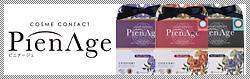 Viviモデルマギー|MAGGY