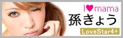 ラブママ(I Love mama)モデル|孫きょうLoveStar4+