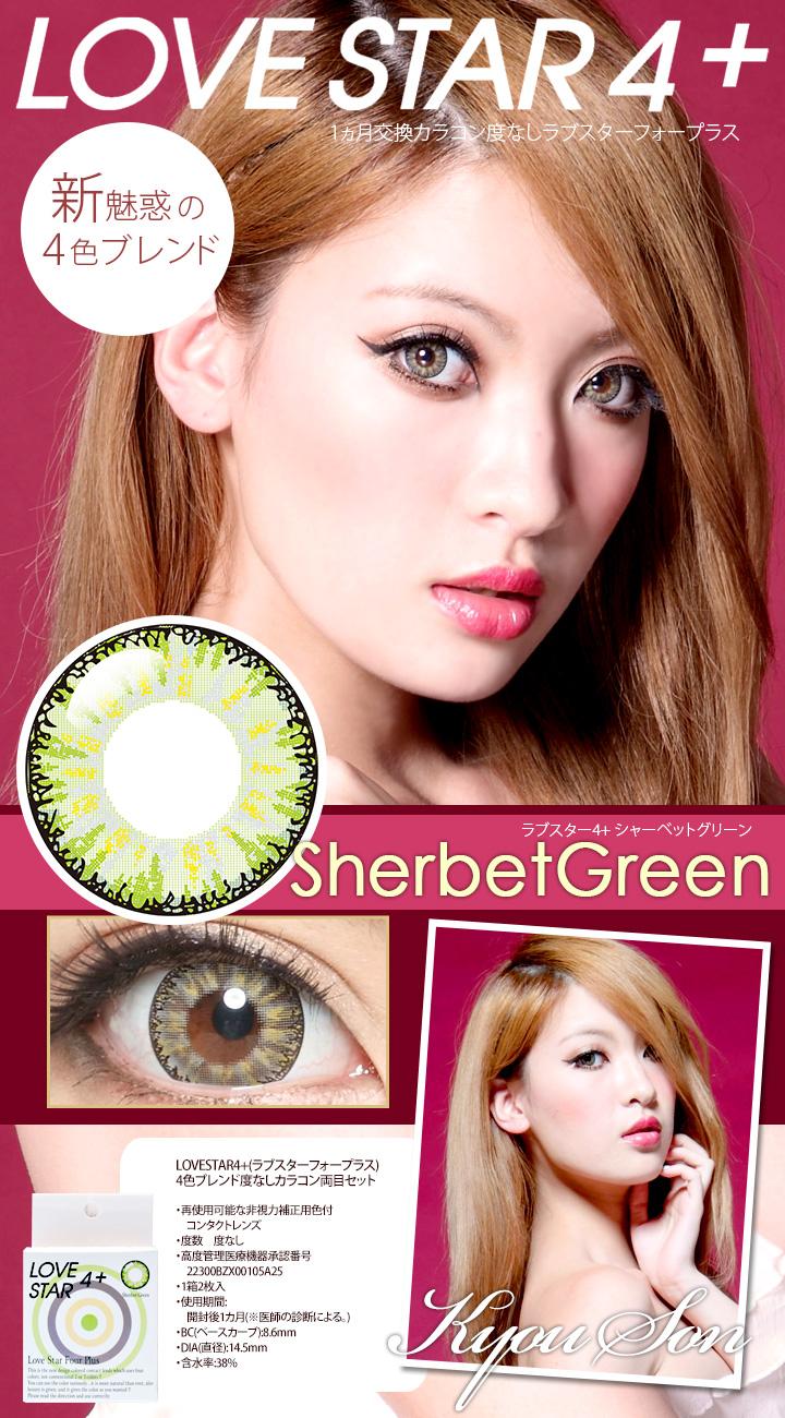 4色配合カラコンLoveStar4+孫きょう愛用のシャーベットグリーン