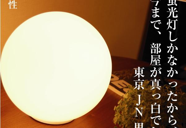 フロアライトの良さは、間接照明を良く知っている人の方が知っていると言われています。