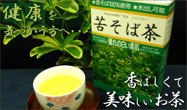 健康を気づかう方へ… 香ばしくて美味しいお茶