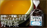 皆様にご愛顧いただき おかげさまで30年 野草茶