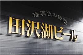 田沢湖ビールの始まり