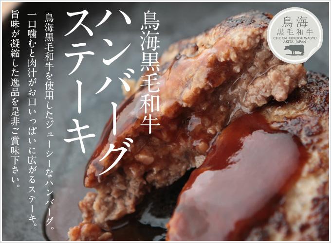 鳥海黒毛和牛(ハンバーグ&ステーキ)