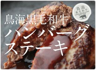 鳥海黒毛和牛 ハンバーグ&ステーキ