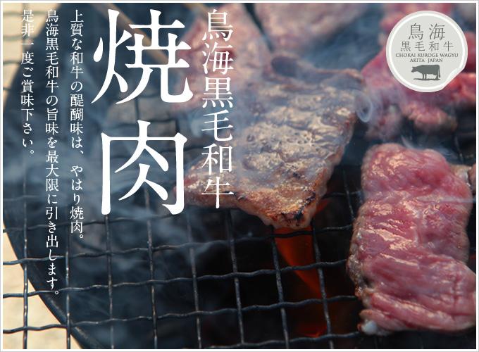 鳥海黒毛和牛(焼肉)