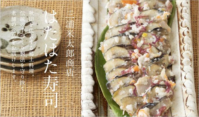 三浦米太郎 はたはた寿司