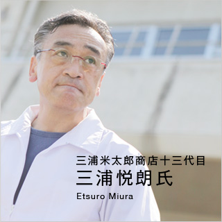 三浦米太郎商店十三代目
