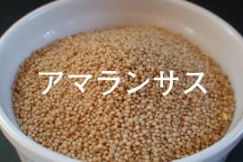雑穀の特徴(アマランサス)