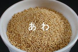 雑穀の特徴(あわ)