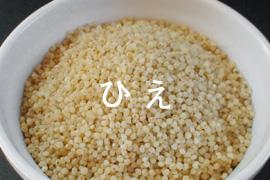 雑穀の特徴(ひえ)