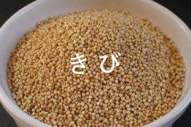 雑穀の特徴(きび)