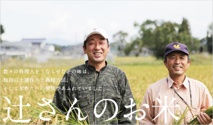 辻さんの特別栽培米あきたこまち