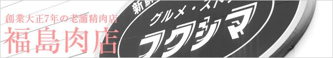 福島のコロッケ