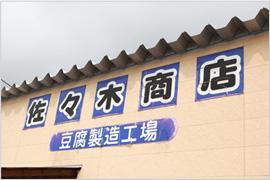 大正14年創業の老舗豆腐店の油揚げ