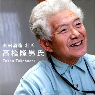 奥田酒造 杜氏紹介