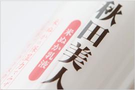 秋田美人シリーズ