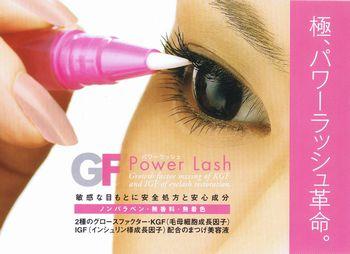 GF パワーラッシュ【まつげケア】