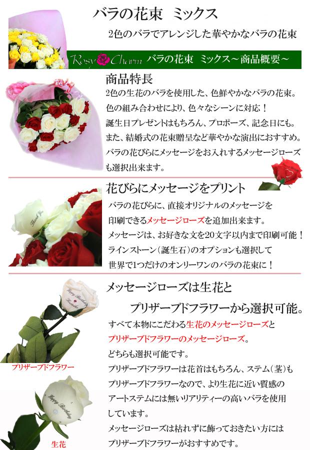 バラの花束ミックスについて