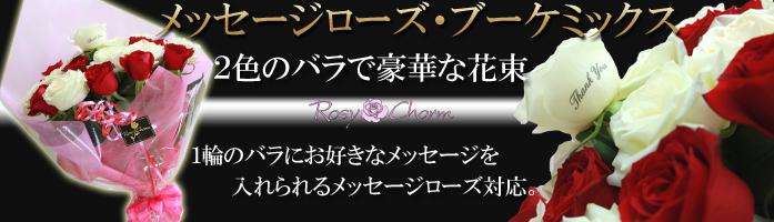 バラの花束 ミックス メッセージローズ ブーケミックス