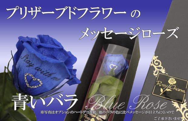 メッセージローズ プリザーブドフラワー 青いバラ