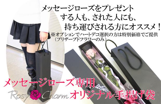 1本のバラ専用手提げ袋