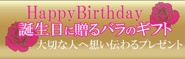 誕生日フラワーギフト