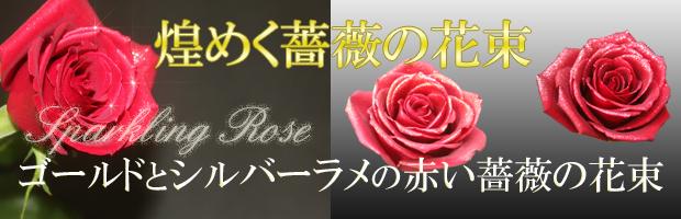 煌めくバラの花束 ラメ付きバラ