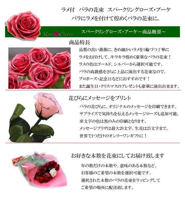 ラメ付バラの花束
