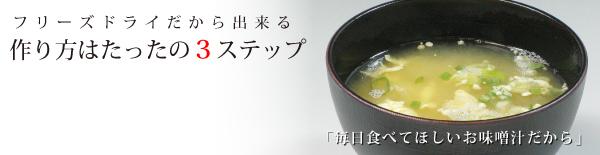 たぁ〜っぷり卵のおみそ汁 作り方はたったの3ステップ