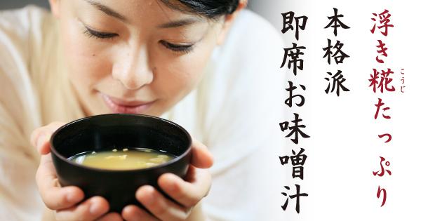 浮き糀たっぷり本格派即席お味噌汁