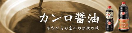 カンロ醤油