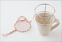 手編みコーヒードリッパ—|銅(小 1〜2杯用)